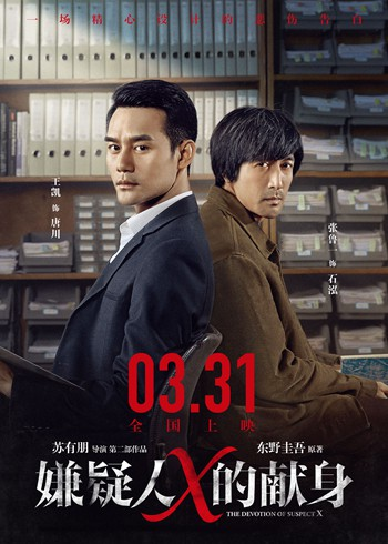 电影3.31全国公映