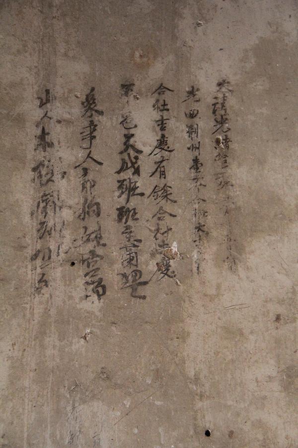 龙天庙戏台墙壁上遗留的清代戏班题字。