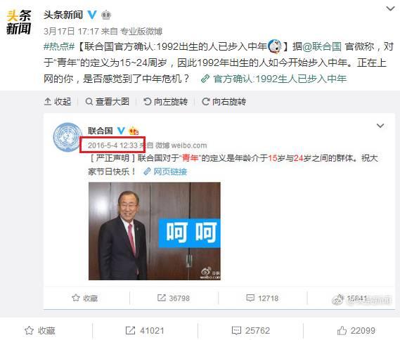 小编特意找到联合国官微在去年五四青年节那天发布的这条微博,然后看到网友的评论都是这样的: