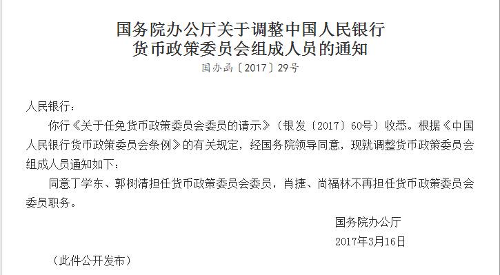 国务院同意丁学东、郭树清任货币政策委员会委员