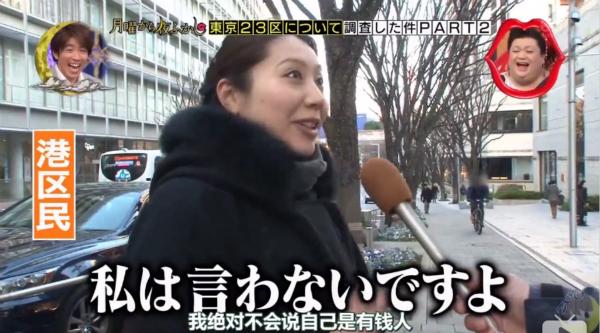 由于双方互不相让,节目组便搬出平均年收入来一比高下。结果港区以757万日元(约合人民币46万)取得了压倒性的胜利。