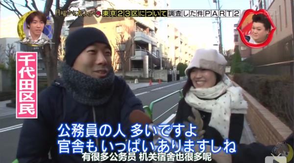 不过,千代田区居民对于工作人员问年收这种略显失礼的问题却毫不在意,人人秒回年收超过1000万日元(约合人民币61万)以上。