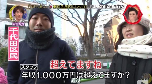 这位有点年纪的爷爷公开自己年收有3000万日元(约合人民币184万)以上,并且表示千代田区不是你想住就能住的地儿。