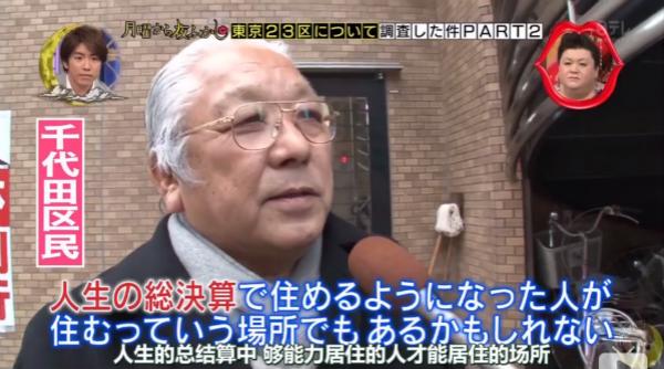 总之通过采访,我们了解到千代田区就是一个以政治家和官僚为首、还有众多名人所居住的地区。