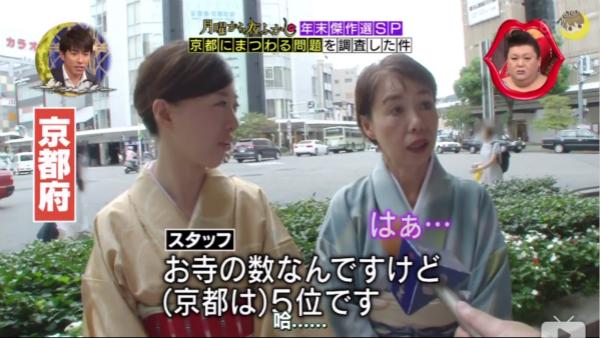 京都居民在听说京都的寺庙数量并不是全日本第一后,已经颇受打击。不料节目组又告诉他们一个毁灭性的事实,滋贺县的寺庙也比你们多哟!