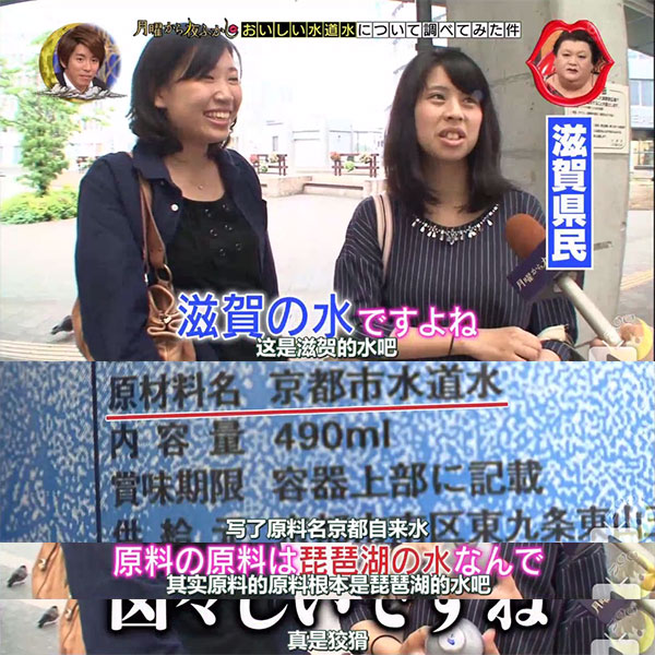 于是节目组又去问了京都人:喂老铁,这是琵琶湖的水吧,有无毛病?