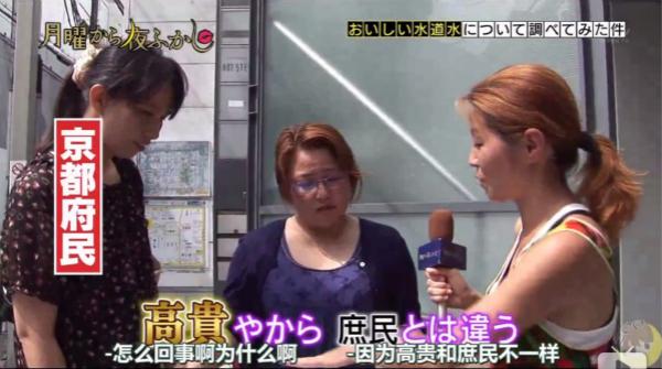 中国人地域黑严重?那是你不了解日本人