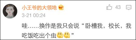 中国农业大学学生吃菠萝饭发现足丝蚁 给校长写信走红网络