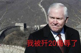 盖茨访华前在国会山表示中国五代机还要再等十年,然而就在他访华期间,歼20首次公开