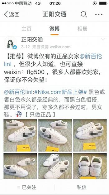 昨日上午,记者致电正阳县交通运输局,一名工作人员称,须上网察看后再回复记者。昨日下午,记者再次查询时,正阳县交通运输局官方微博所发表的卖鞋广告已全部删除。
