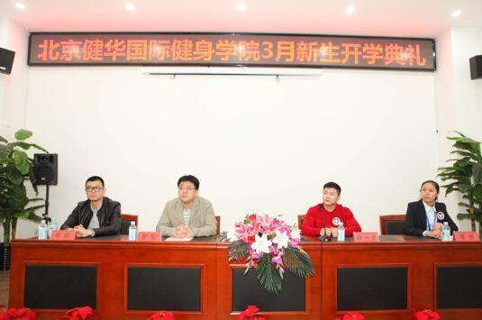 北京健华国际健身学院3月新生开学典礼