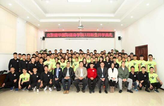 北京健华国际健身学院全体师生合影