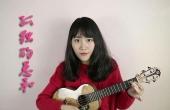 少女弹唱《孤独的总和》