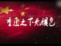 视频-中韩战前国足发布宣传片 重压之下无惧色