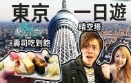 吃吃吃玩玩玩游遍东京