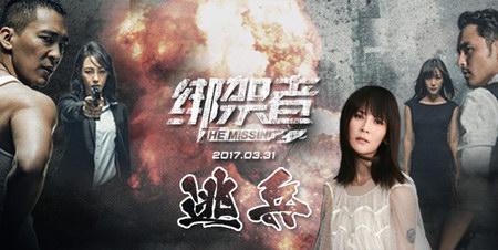 杨乃文献唱电影《绑架者》诠释激战过后如梦初醒