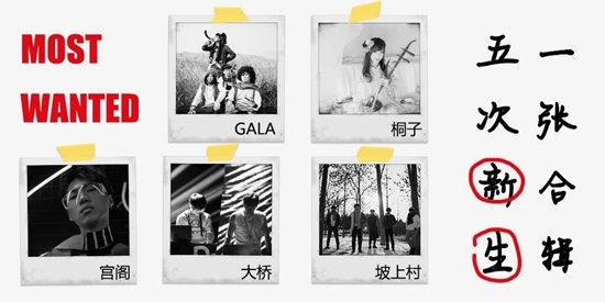 《新生》合辑宣传照