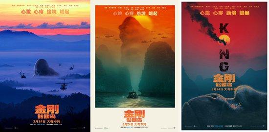 """《金刚:骷髅岛》""""巨兽出没""""版海报"""