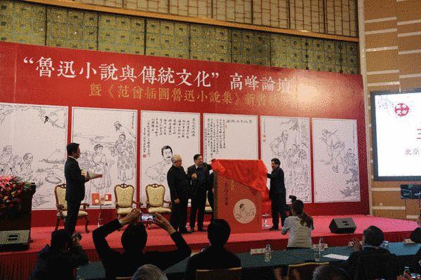 范曾、高旭东和北大出版社社长王明舟为新书揭幕