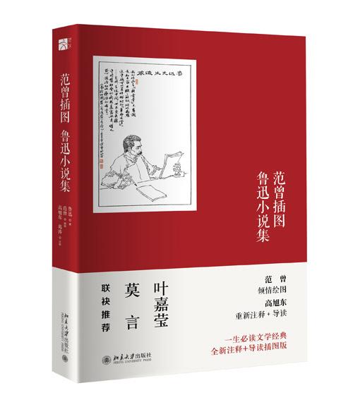 《范曾插图鲁迅小说集》(平装)