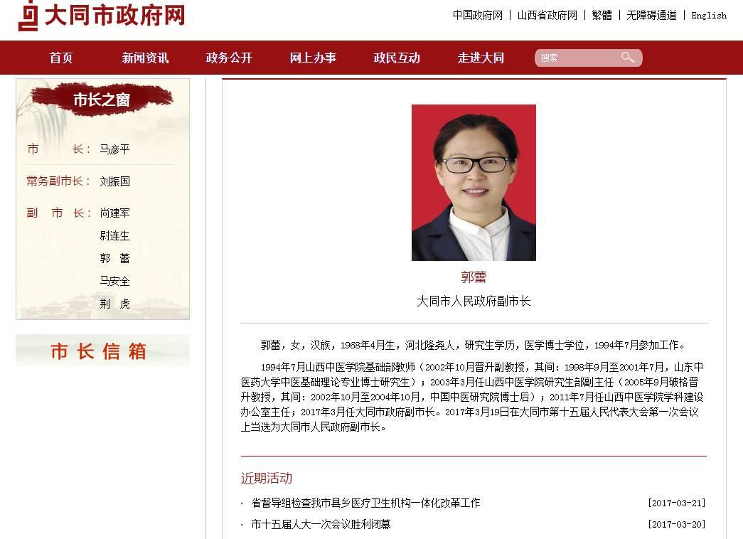 山西大同新任女副市长郭蕾:和中医打31年交道