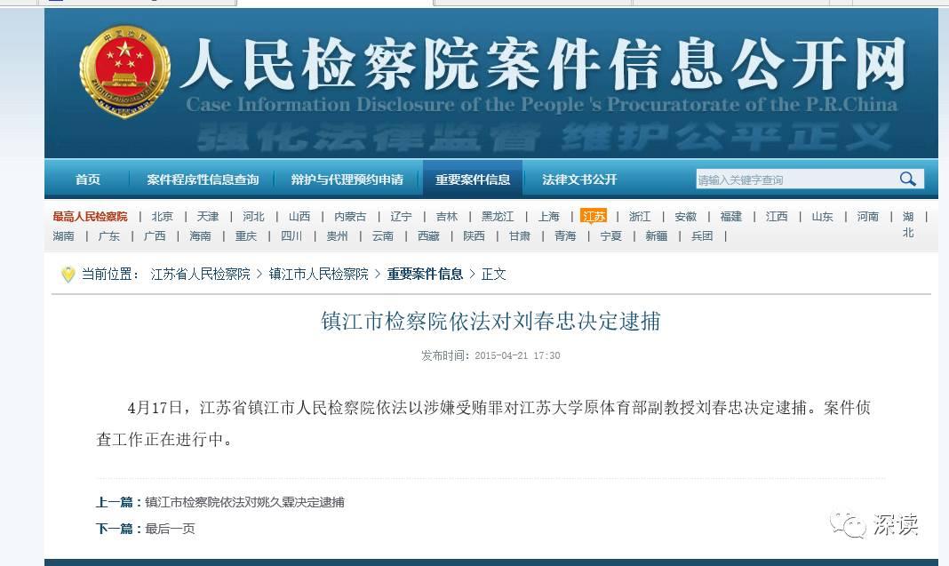 江苏大学排球主考官借高招受贿 暴力猥亵女家教
