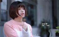川音甜美萌妹翻唱《小幸运》
