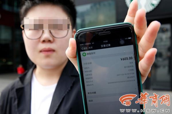 小黄给司机转了603元的微信转账记录。 华商网 图