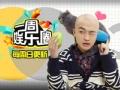 """《一周娱乐圈片花》第93 期 包贝尔火锅店卖""""假鸭血""""秦奋阿娇上演摸耳杀"""