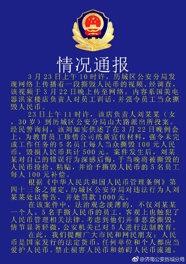 在此,提醒大家,根据中华人民共和国人民币管理条例第43条规定:故意损毁人民币的,由公安机关给予警告,并处1万元以下罚款。故意毁损人民币是指明知是人民币,而用各种手段对其予以毁灭或损坏。