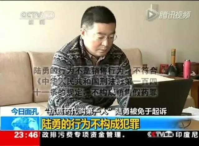 """因为代购仿制药,陆勇被湖南省沅江市检察院以涉嫌""""妨碍信用卡管理罪""""和""""销售假药罪""""提起公诉。可在陆勇的背后还有着成千上万被高价药困扰的癌症患者。"""
