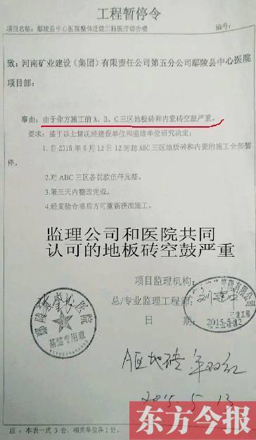 公立医院被指现豆腐渣工程数千平米瓷砖空鼓