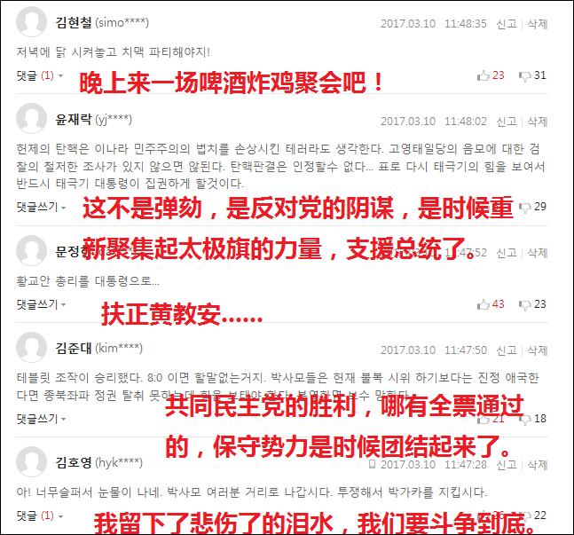 《朝鲜日报》报道朴槿惠被罢免时的评论区