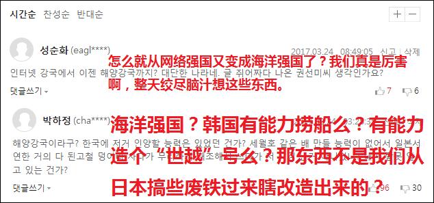 不过,对于选择中国企业,不少韩国网友还是给出了正面的评价。