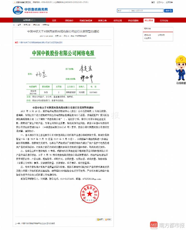 中国中铁采购电子商务平台今日下午发出预警通知
