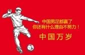 实况足球:中国男足vs韩国