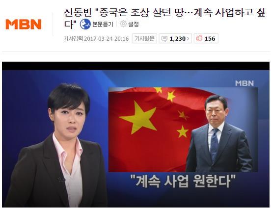 24日晚,韩国MBN电视台对华尔街日报采访辛东彬的内容进行了报道