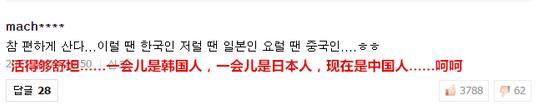 也有韩国网民秒变段子手。