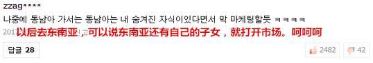 """因为乐天会长在采访中谈及""""中国是祖先的故土""""时,提到""""灵山辛氏""""源于中国宋代,所以也有网民借题发挥。"""