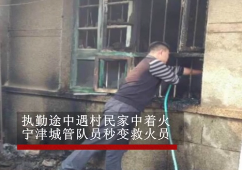 执勤途中遇村民家中着火城管队员秒变救火员