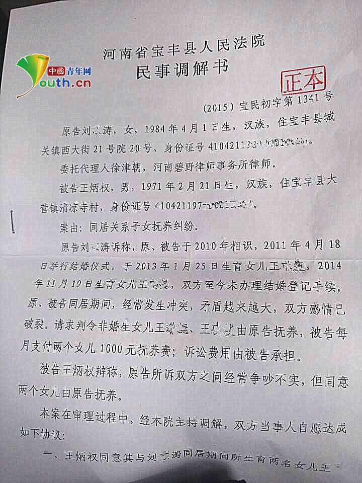 河南省宝丰县人民法院有关举报人王炳权和刘某涛的民事调解书。