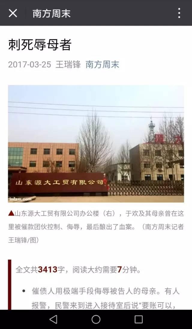 之后,山东省聊城市中级人民法院一审以故意伤害罪判处于欢无期徒刑。