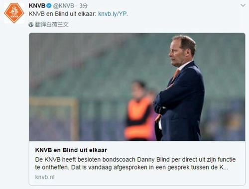 荷兰足协宣布主帅下课 郁金香为世界杯最后一搏