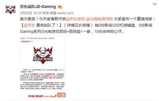 刘强东成立LOL战队 玩家:女队名字叫奶茶队吗?