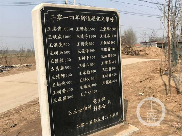 2014年,王志伟为家长道路硬化捐款一万元,被纪录在功德碑上。