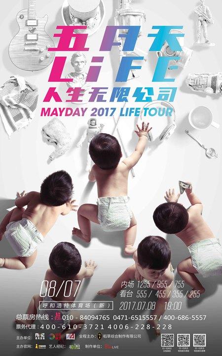 五月天(呼市)演唱会官方海报