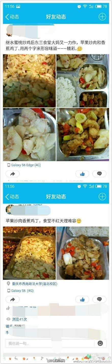 华南农业大学:番茄蒸蛋,西红柿炒鸡蛋