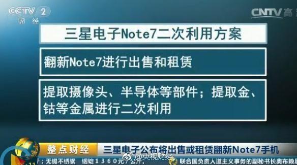 三星将翻新Note7手机再出售你敢买吗?