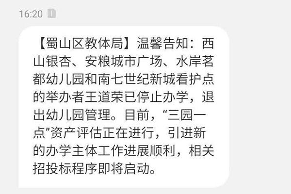 教体局25日发给家长们的短信截图。