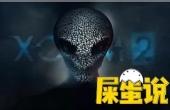 屎O说:外星人占领地球
